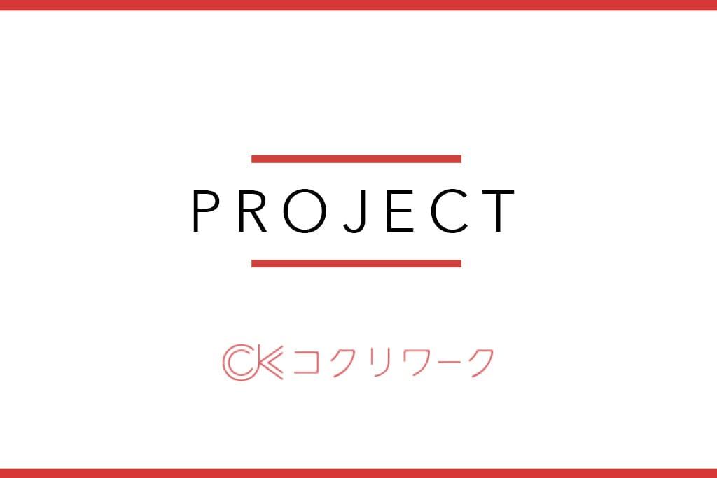 プロジェクト-研究会