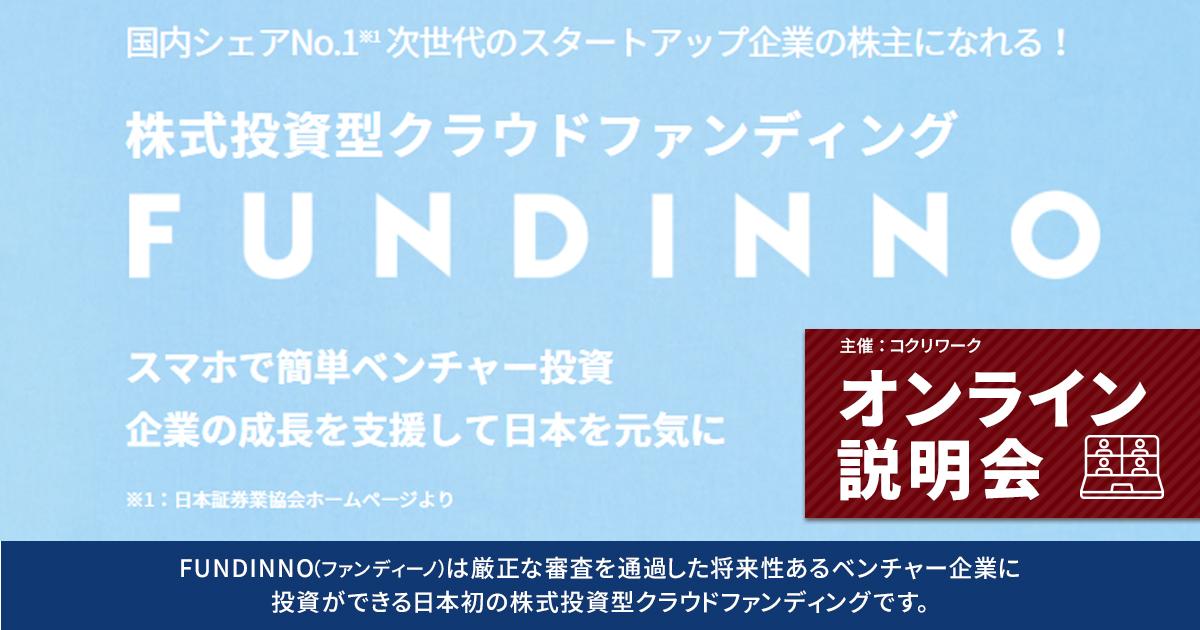 株式投資型クラウドファンディングFUNDINNO オンライン説明会