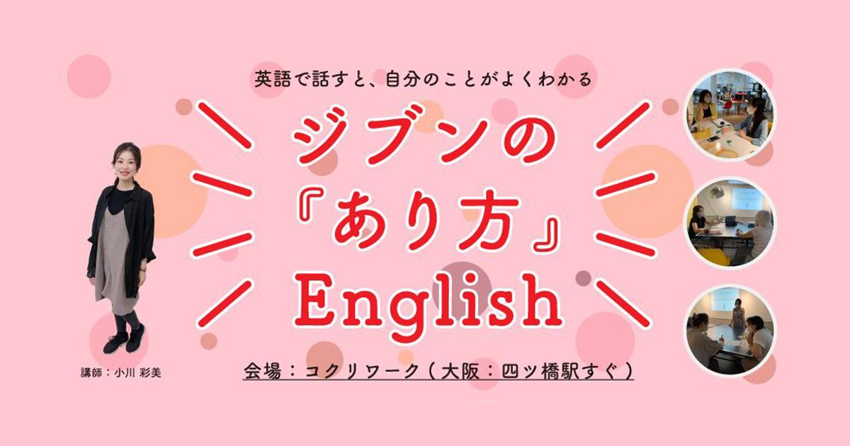ジブンの『あり方』English