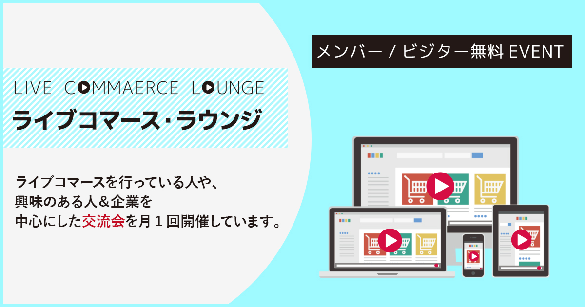 live-commerce-lounge
