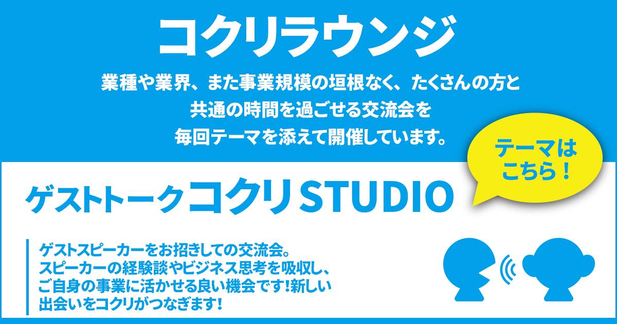 コクリラウンジ ゲストトークSTUDIO